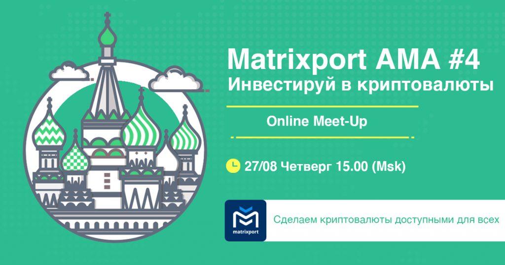 matrixport, ama4, community
