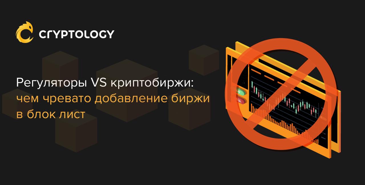 Регуляторы VS криптобиржи: чем чревато добавление биржи в «блок лист»