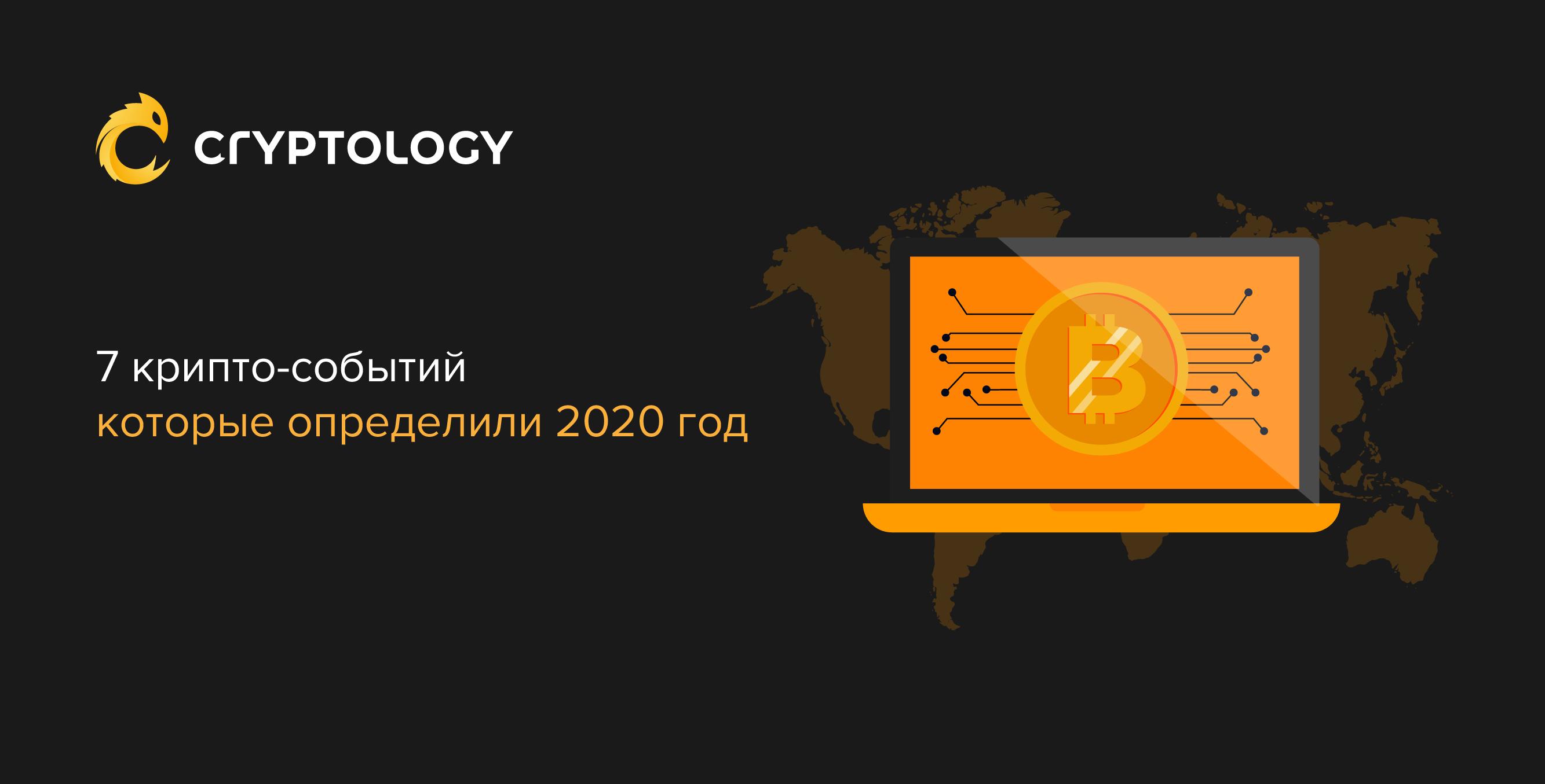 7 событий 2020