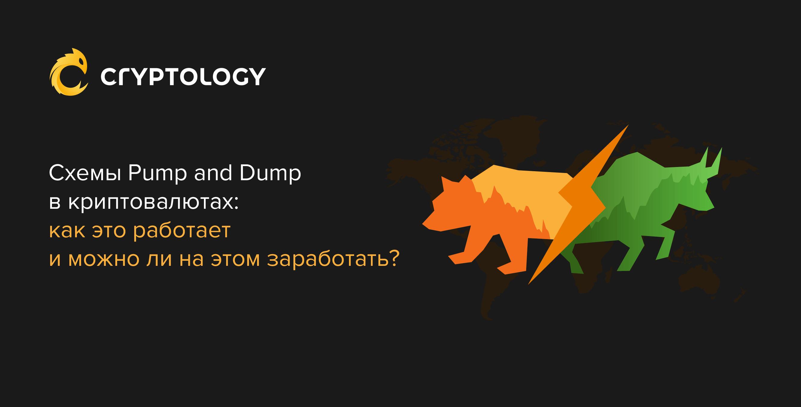 как работают pump и dump