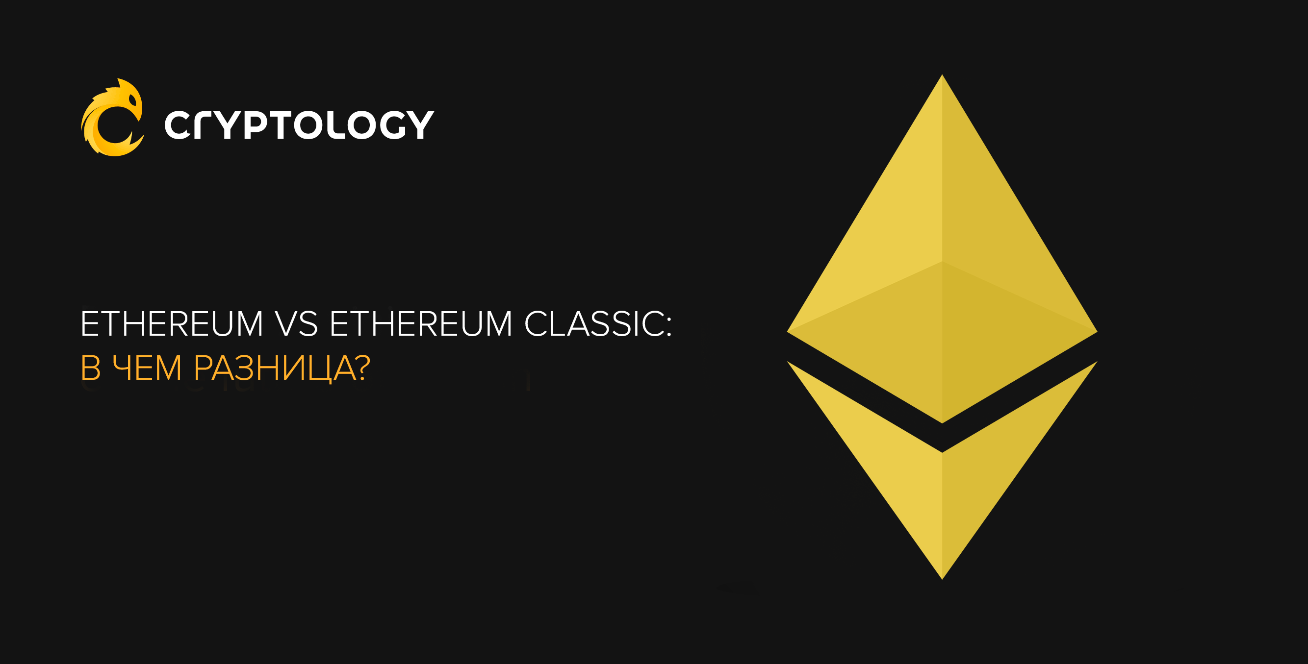 Ethereum и Ethereum classic