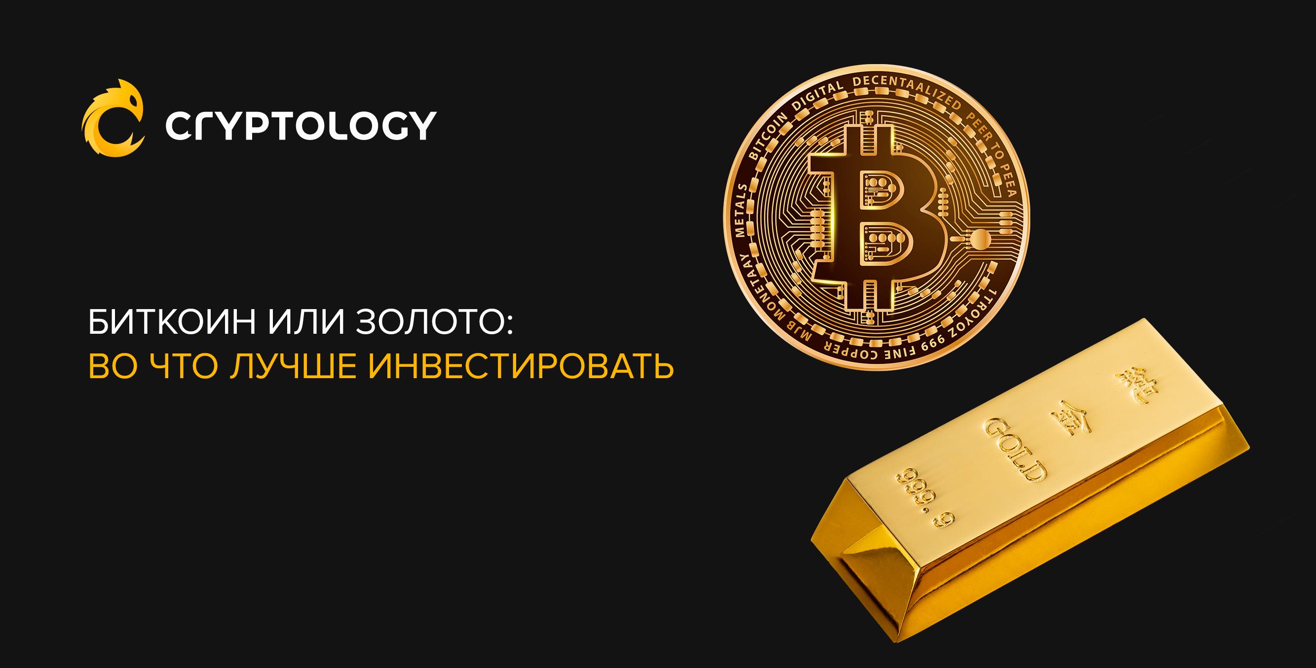 биткоин или золото