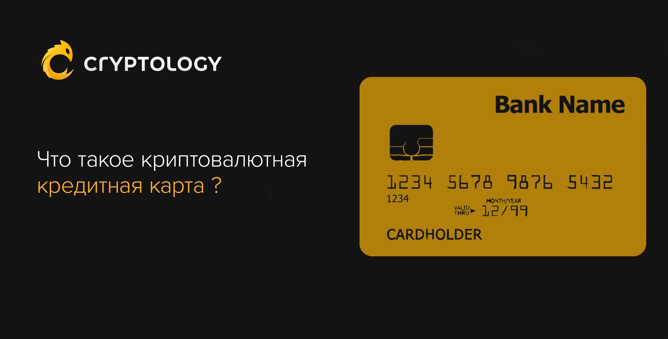 криптовалютая кредтиная карта